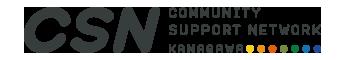 一般社団法人地域社会支援ネットワーク神奈川